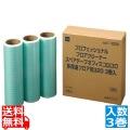 オフィスコロコロ 多用途フロア W320スペア3巻入C3230
