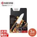 3点 セット セラミック ナイフ 14cm まな板 ピーラー GP-W3-BK | セラミック包丁 包丁 セット 皮むき器 まな板 三徳