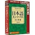 日本語大シソーラス 〜類語検索大辞典〜