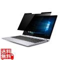 WinGuard マグネット式プライバシーフィルムfor WindowsNote13.3インチ