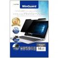 WinGuard マグネット式プライバシーフィルム For Windowsノートパソコン14インチ