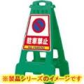 DIC プラスチック製看板「カンバリ」 緑
