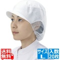 シンガー電石帽 SR-5 (20枚入) L