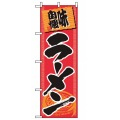 のぼり ラーメン 501