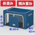 収納ボックス 積み重ねできる 窓付収納ボックス ネイビー 60×42×28 衣類収納 小物収納 収納 スタッキング 衣装ケース フタ付き