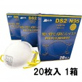 高機能 使い捨て式防塵マスク(20枚入) 1箱