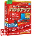 HD革命/BackUp Next Ver.5 Professional 乗り換え/優待版 1台用