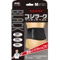 ブラック コシラーク ワンタッチベルト 腰用 Mサイズ (ウエスト65〜85cm) 黒