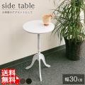 クラシック サイドテーブル 木製天板 ホワイト 写真1