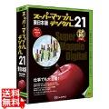 スーパーマップル・デジタル21東日本版