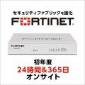 【保守契約】FortiGate-60E バンドル用 初年度Platinum (24時間365日オンサイト保守)