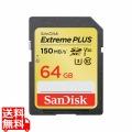 エクストリーム プラス SDXC UHS-I 64GB