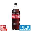 コカ・コーラゼロシュガー 1.5LPET (8本入)
