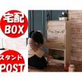 ラージスタンドポスト【ORIANA】 | スタンド おしゃれ 宅配ボックス 郵便受け メールボックス スチール 置き型 アンティーク