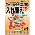 ファイナルハードディスク/SSD入れ替え15plus Windows10対応版