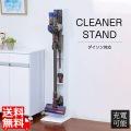 掃除機スタンド ホワイト 幅28cm コードレス 掃除機ラック スタンド 075302