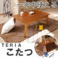 コタツ【テリア】90 写真1