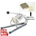 【オプション品】マトファ ポテトカッター 部品 圧搾器 10×10用 CF210 ※本体・替え刃は付属しておりません。
