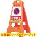 DIC プラスチック製看板「カンバリ」 オレンジ