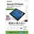 SONY/Xperia Z4 Tablet/保護フィルム/防指紋エアーレス/反射防止 写真1