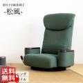 木製 ボックス 肘付き 回転 座椅子 【松風】 グリーン | 折畳み 無断階 リクライニング レバー 座面 ポケットコイル 天然木 BOX