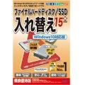 ファイナルハードディスク/SSD入れ替え15plus Win10対応乗換優待版