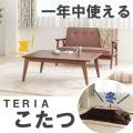 コタツ【テリア】105