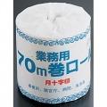 月十字印 業務用トイレットペーパー 70m(1ケース100個入)
