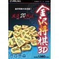本格的シリーズ 金沢将棋3D(新・パッケージ版)
