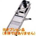 【オプション品】マトファ 18-0マンドリンカッター 用 平刃