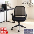 デスクチェア ブラック 幅58.5×奥行き61×高さ83〜91(cm) BALENO-バレーノ-肘上げ式 (BK/BK)