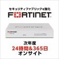 【保守契約】FortiGate-60E バンドル用 次年度Platinum (24時間365日オンサイト保守)