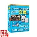 HD革命/CopyDrive_Ver.8_with_Eraser