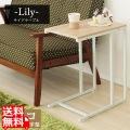 【Lily】サイドテーブル ナチュラル / ホワイト