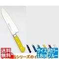 堺實光 STD抗菌PC 三徳(両刃) 18cm 青 56024