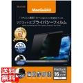 MacGuard MacbookPro16インチ