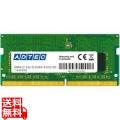 DOS/V用 DDR4-2666 SO-DIMM 8GB 省電力