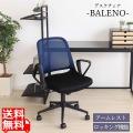 デスクチェア ネイビー 幅58.5×奥行き61×高さ83〜91(cm) BALENO-バレーノ-肘上げ式 (BK/NV)