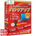 HD革命/BackUp Next Ver.5 Professional 通常版 3台用