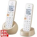 デジタルコードレス電話機(子機2台) ベージュ系