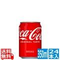 コカ・コーラ 350ml缶 (24本入)