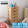 木製5段ボックス HF05-004(N)【メーカー直送品の為、代引不可・返品不可】