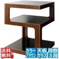 サイドテーブル 3段 ガラス天板 ブラウン 幅40×奥行き40×高さ52.5cm