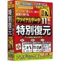 ファイナルデータ11plus 特別復元版 アカデミック
