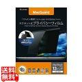 MacBook Pro 13インチ用フィルム