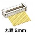 SP-150専用カッター cod275 丸刃 直径 2.0mm 丸麺 ( スパゲティ 用 )