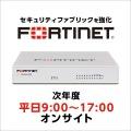 【保守契約】FortiGate-60E バンドル用 次年度Standard (平日9-17時オンサイト保守)