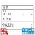 キッチンペッタ(100枚綴・100冊入) スタンダード No.001