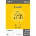b-mobile 7GB×12ヶ月SIM(SB)申込パッケージ