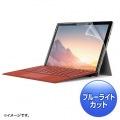 Microsoft Surface Pro 7用ブルーライトカット液晶保護指紋反射防止フィルム
